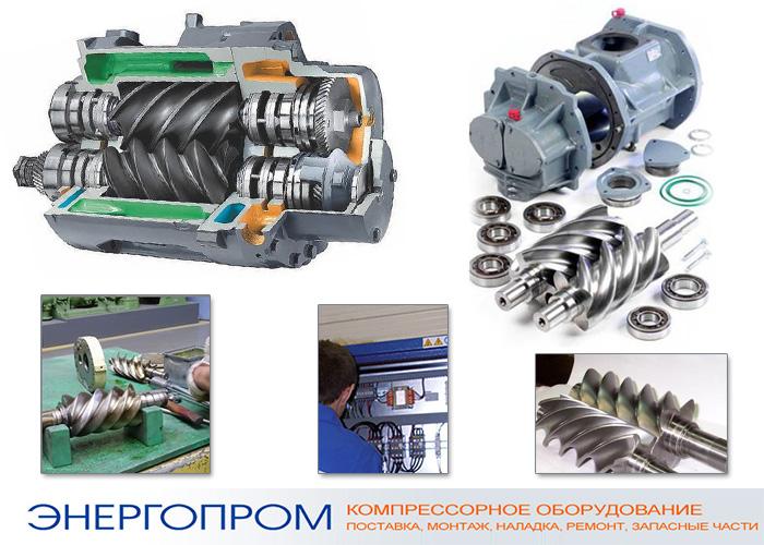 Обслуживание и ремонт винтовых компрессоров